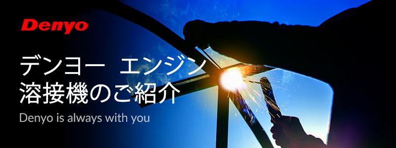 Denyo Japan Welder Product Updates